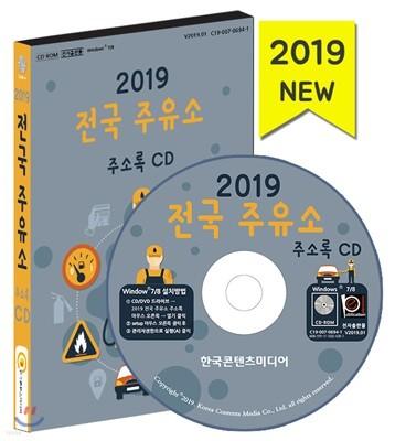 2019 전국 주유소 주소록 CD