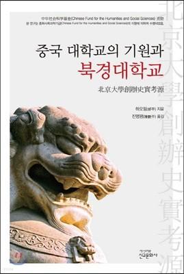 중국 대학교의 기원과 북경대학교