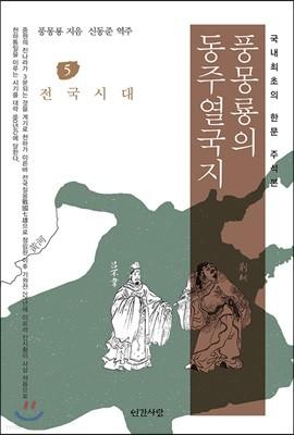 풍몽룡의 동주열국지 5 전국시대