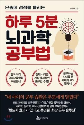 하루 5분 뇌과학 공부법