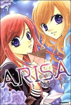 [대여] 아리사(ARISA) 01