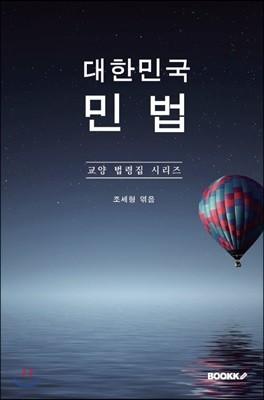 대한민국 민법 : 교양 법령집 시리즈