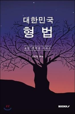 대한민국 형법 : 교양 법령집 시리즈