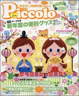 (예약도서)Piccolo(ピコロ) 2019年3月號