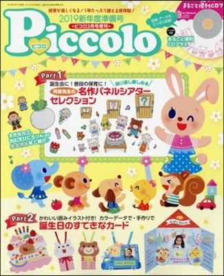 (예약도서)Piccolo增刊 2019年3月號