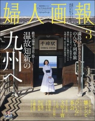 (예약도서)婦人畵報 2019年3月號