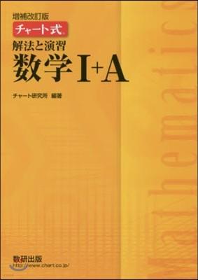 チャ-ト式 解法と演習 數學1+A 增補改訂版