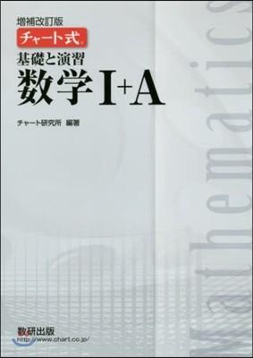 チャ-ト式 基礎と演習 數學1+A 增補改訂版