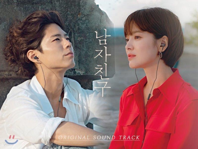 남자친구 (tvN 수드라마) OST