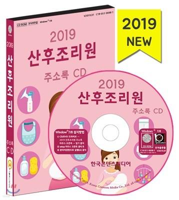 2019 산후조리원 주소록 CD