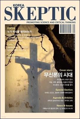 한국 스켑틱 SKEPTIC vol.15