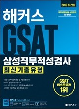 2019 해커스 GSAT 삼성직무적성검사 최신기출유형