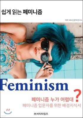 쉽게 읽는 페미니즘