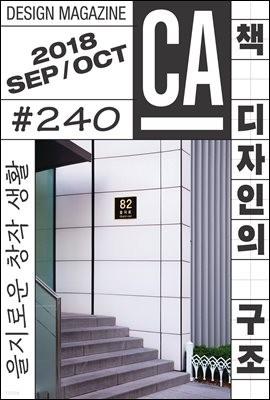 디자인 매거진 CA #240 2018년 9-10월