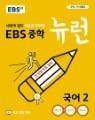 EBS 중학 뉴런 국어 2 (2019)