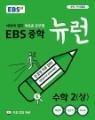 EBS 중학 뉴런 수학 2 (상) (2019)