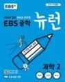 EBS 중학 뉴런 과학 2 (2019)