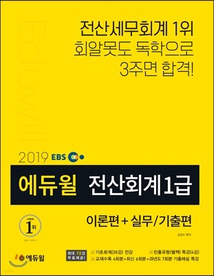 2019 EBS 에듀윌 전산회계 1급 이론편+실무/기출편