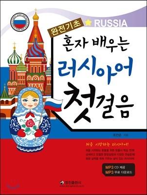 혼자 배우는 러시아어 첫걸음