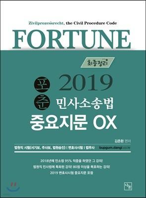 2019 포춘 민사소송법 지문정리 OX 최종정리