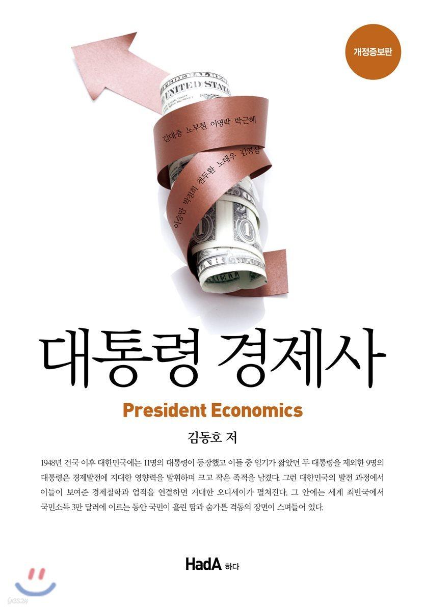 대통령 경제사