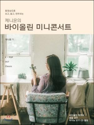 제니윤의 바이올린 미니콘서트
