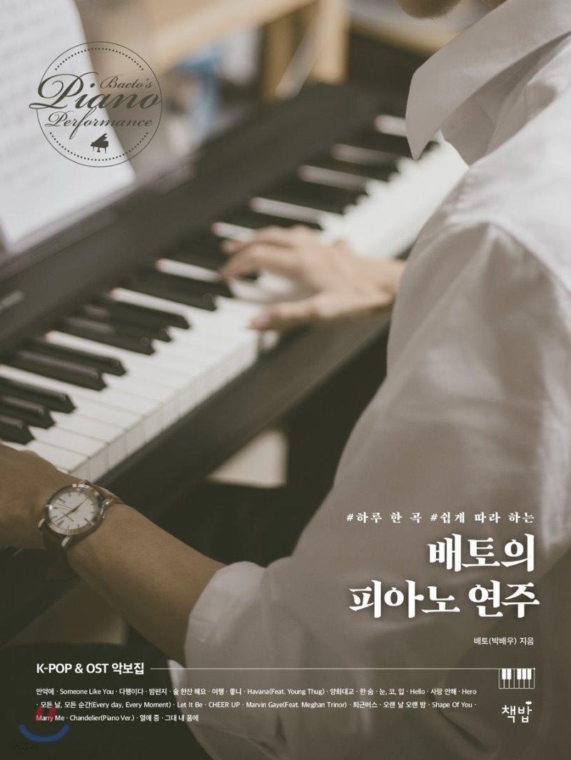 배토의 피아노 연주