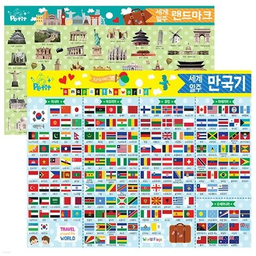 [쁘띠팬시]♥세계일주 랜드마크, 세계일주 만국기 스티커♥