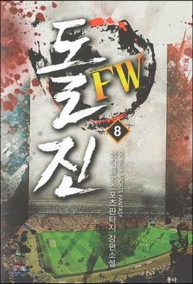 돌진 FW 8