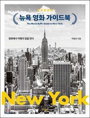 뉴욕 영화 가이드북 The Movie Buff's Guide to New York