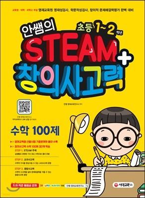 안쌤의 STEAM+ 창의사고력 수학 100제 초등 1~2학년 (학생용)