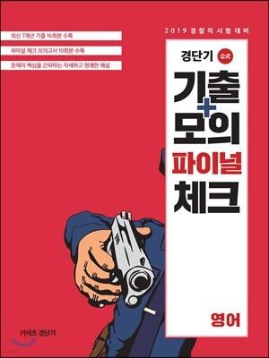 2019 경단기 기출+모의 파이널 체크 영어