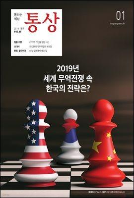 통상 2019년 1월호 : 통하는 세상