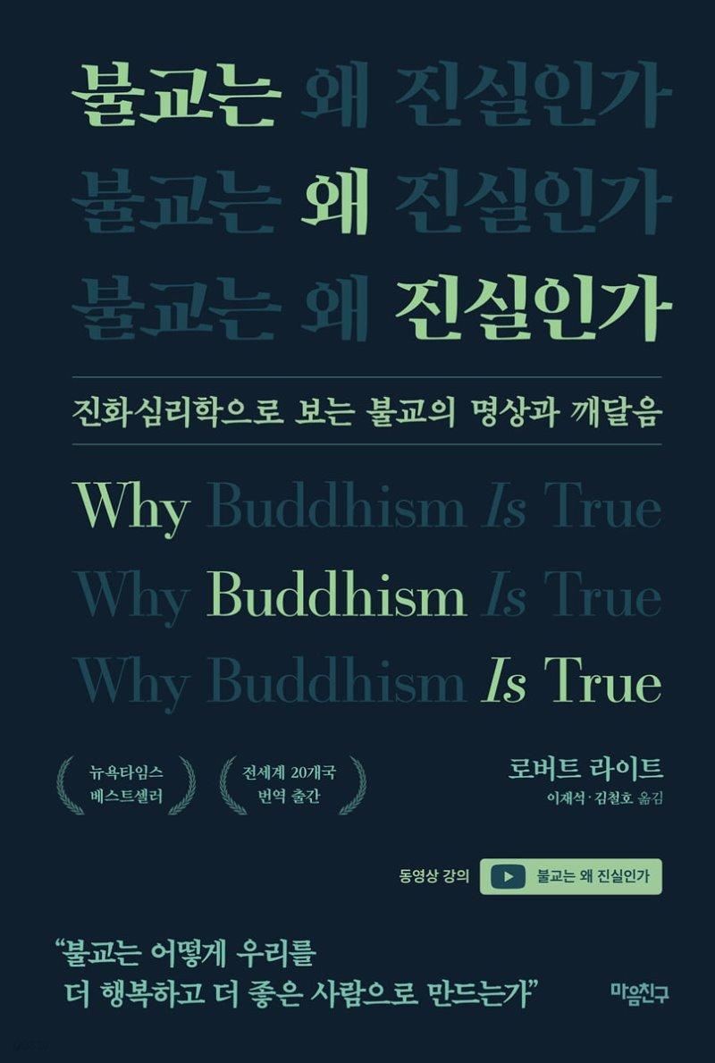불교는 왜 진실인가