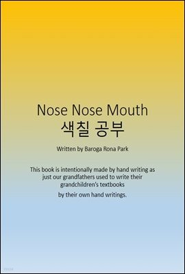 nose, nose, mouth 색칠공부