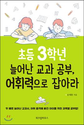 초등 3학년 늘어난 교과 공부, 어휘력으로 잡아라