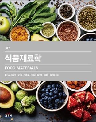 식품재료학