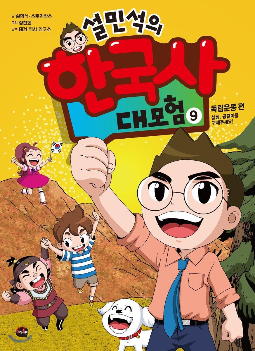 [예약판매] 설민석의 한국사 대모험 9