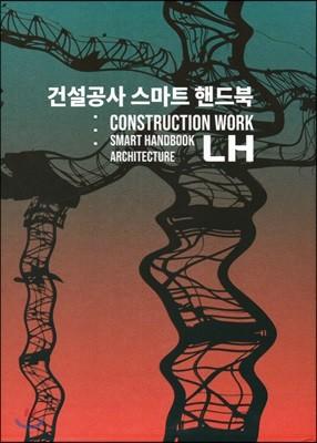 건설공사 스마트 핸드북(건축)