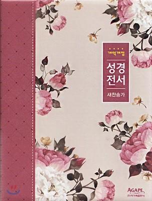 개역개정 아가페 성경전서&새찬송가(소/합본/플라워/색인/지퍼/NKR62EAB/베이지)