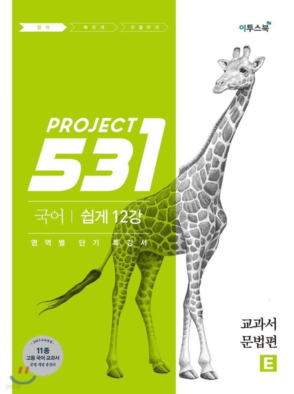 531 프로젝트 PROJECT 교과서 문법편 E 쉽게 (2021년용)