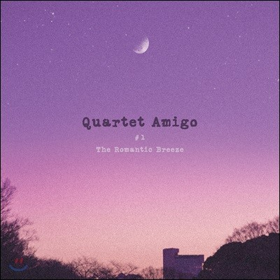 콰르텟아미고 (Quartet Amigo) - The Romantic Breeze