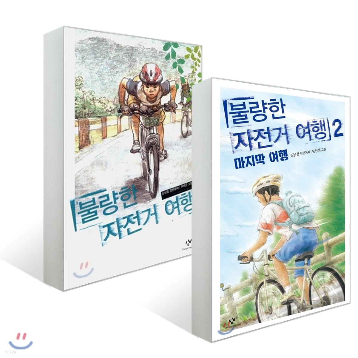 불량한 자전거 여행 1,2권 세트