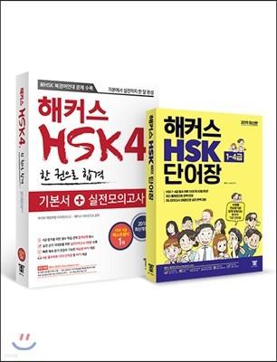 해커스 중국어 新 HSK 4급 한 권으로 합격 + HSK 단어장 1-4급