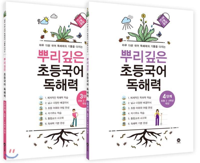 뿌리깊은 초등국어 독해력 3단계 + 4단계 세트