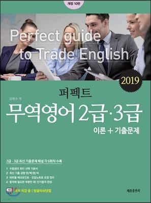 2019 퍼펙트 무역영어 2급·3급 이론+기출문제
