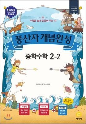 풍산자 개념완성 중학수학 2-2 (2019년)