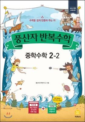 풍산자 반복수학 중학수학 2-2 (2019년)