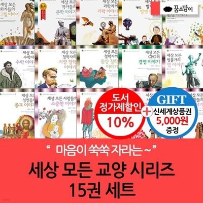 [상품권5천원증정]세상 모든 교양서 시리즈 15권세트
