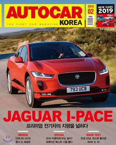 오토카 코리아 AUTOCAR KOREA (월간) : 2월 [2019]